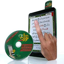 دی وی دی قلم هوشمند قرآنی