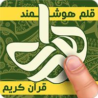 قلم هوشمند قرآني