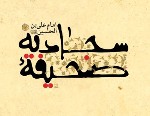 sahife_sajadie