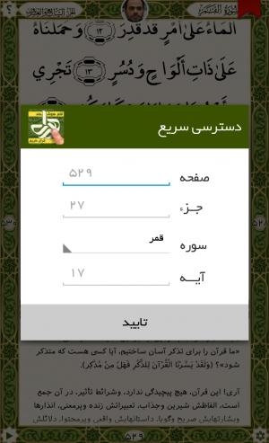 Screenshot_2016-06-02-19-45-36