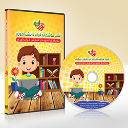 سی دی قلم هوشمند قرآن دانش آموزی