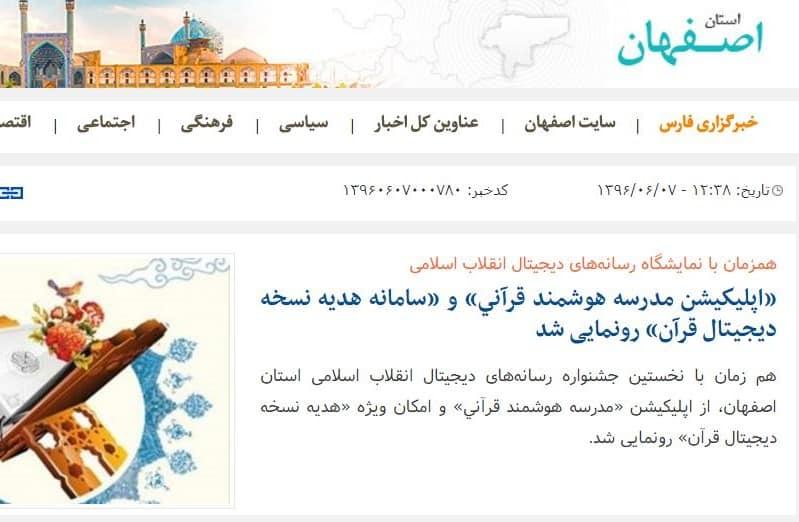خبرگزاری فارس - صباهمراه