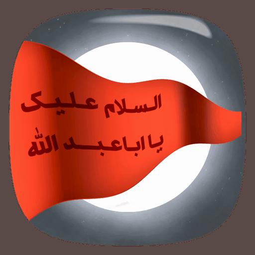 ir.sabapp.ZiaratAshoora_512x512