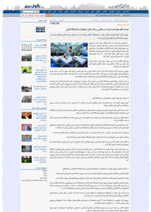 irna-screenshot