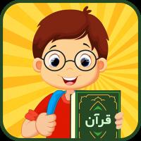 مدرسه هوشمند قرآنی دانش آموزی