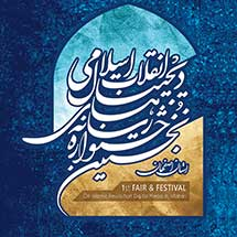 جشنواره رسانه دیجیتال قلم هوشمند قرآنی
